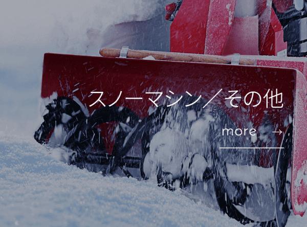 スノーマシン/その他